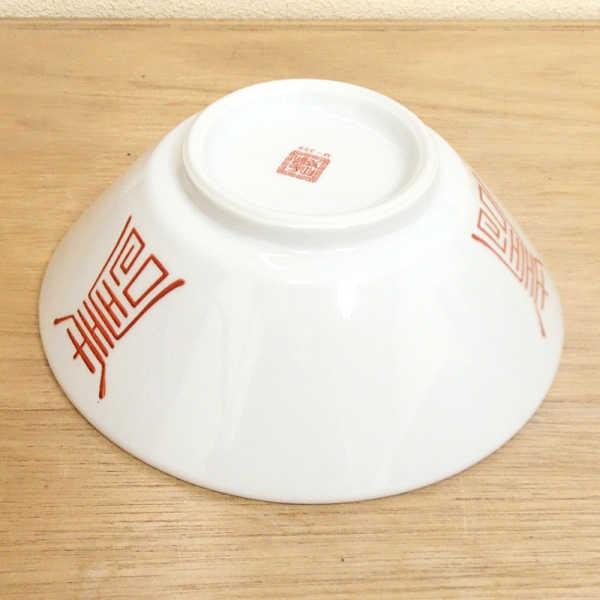 ラーメンどんぶり 6.5切立丼 鳳凰ラーメン丼 おしゃれ 定番 ラーメン鉢 陶器 日本製 美濃焼 業務用 通販