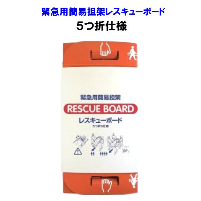 【送料無料】 緊急用簡易担架レスキューボード 5つ折担架 防災用品 防災グッズ安達紙器工業