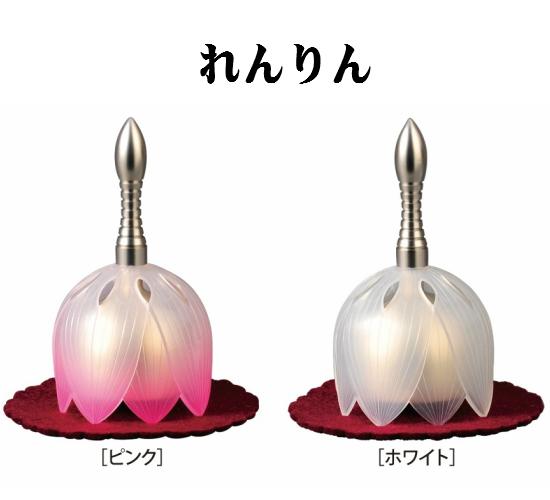 【送料無料】りん【 れんりん 】蓮の花のおりん 手元供養 インテリア ベル シンプルモダン