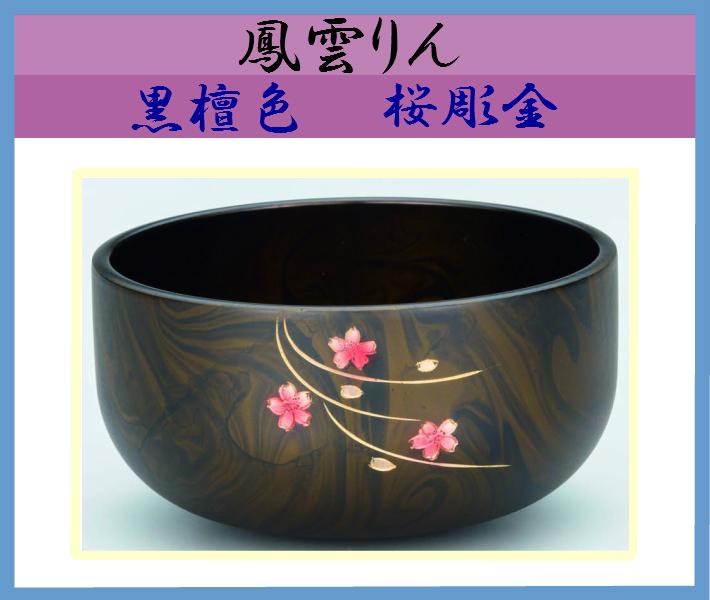 【送料無料】 【鳳雲りん 黒檀色 さくら彫金 2.8寸】仏壇 仏具 りん おりん リン 錫 彫刻 彫金 鏨