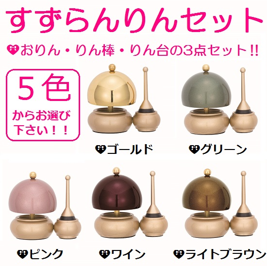 【送料無料】1.8寸 すずらんりんセット りん台・りん棒付きピンク・グリーン・ゴールド・ワイン・ライトブラウン
