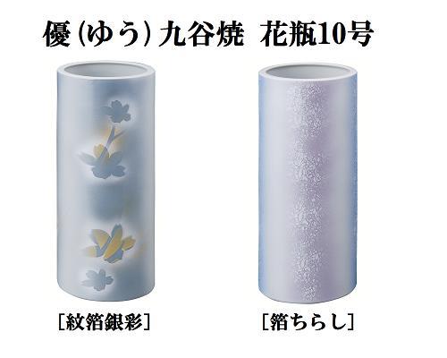 【送料無料】【九谷焼 優(ゆう) 花瓶 10号】 仏壇 仏具 花立