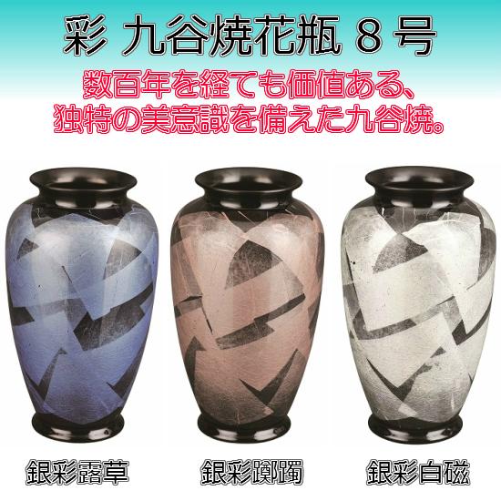 【彩九谷焼花瓶8号 銀彩】白磁・躑躅・露草仏壇 仏具 花立 花瓶 花びん