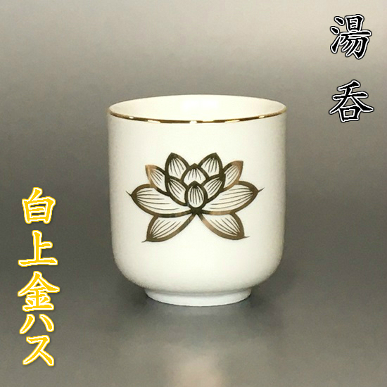 茶湯を入れて仏前に供える陶器製仏具です 割り引き 陶器製 国内正規品 湯呑白上金ハス 1.6寸