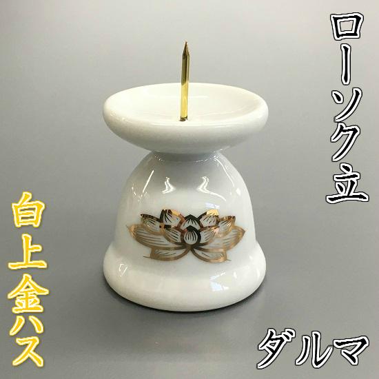 灯をもって供養する陶器製仏具です 全商品オープニング価格 陶器製 ダルマ ●手数料無料!! ローソク立白上金ハス