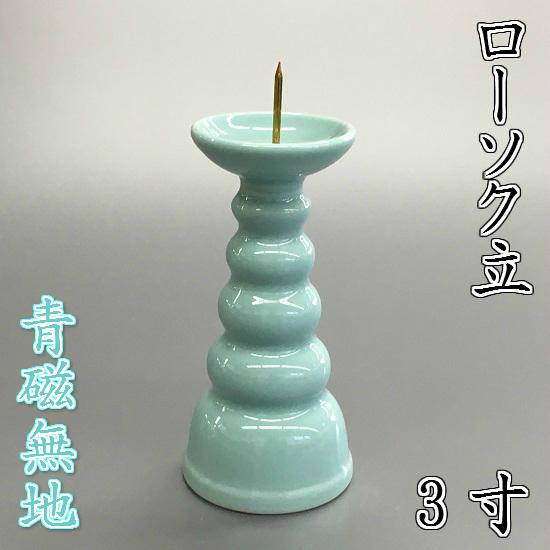 灯をもって供養する陶器製仏具です セットアップ 数量限定 陶器製 3.0寸 NEW ローソク立青磁無地