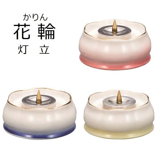美濃焼のコンパクトサイズの仏具です 花輪 クリアランスsale!期間限定! かりん 灯立 美濃焼 好評受付中 3色設定