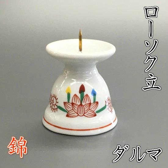 灯をもって供養する陶器製仏具です 陶器製 初回限定 大規模セール ダルマ ローソク立錦