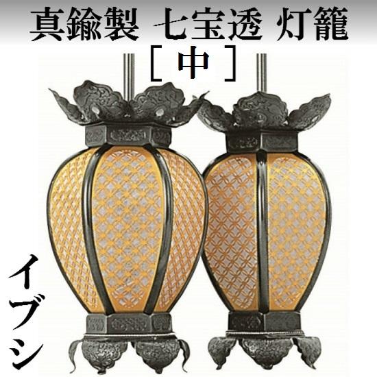 【真鍮製 七宝透 灯籠 イブシ (中) 1対入】仏壇 仏具 灯篭 灯籠 吊り灯籠 吊灯籠 燈明 とうろう