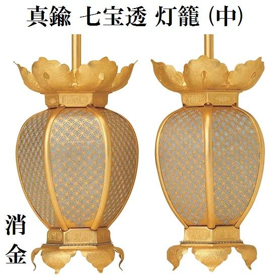【真鍮製 七宝透 灯籠 消金 (中) 1対入】仏壇 仏具 灯篭 灯籠 吊り灯籠 吊灯籠 燈明 とうろう