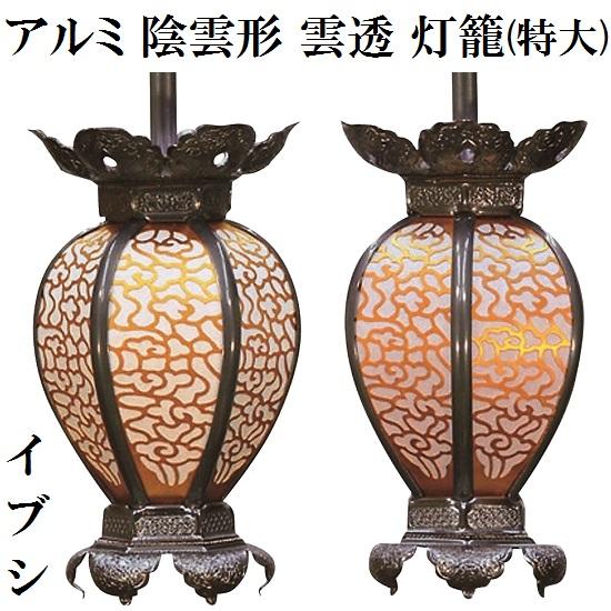 【アルミ製 陰雲形 雲透 灯籠 イブシ色(特大) 1対入】仏壇 仏具 灯篭 灯籠 吊り灯籠 吊灯籠 燈明 とうろう