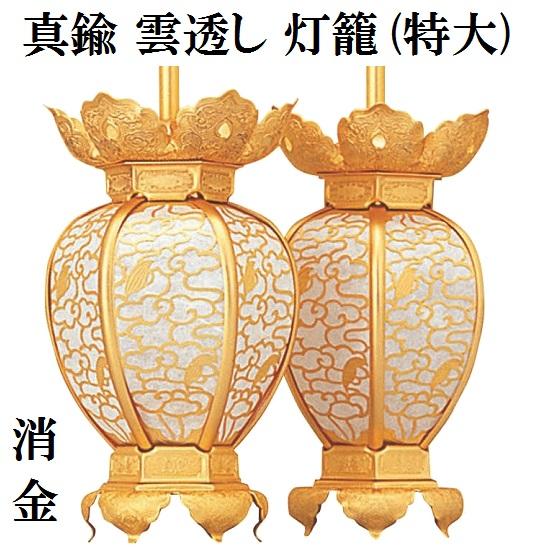 【真鍮製 雲透し灯籠 消金 (特大) 1対入】仏壇 仏具 灯篭 灯籠 吊り灯籠 吊灯籠 燈明 とうろう
