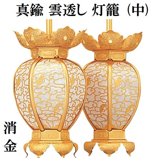 【真鍮製 雲透し灯籠 消金 (中) 1対入】仏壇 仏具 灯篭 灯籠 吊り灯籠 吊灯籠 燈明 とうろう