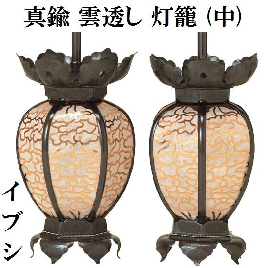 【真鍮製 雲透し灯籠 イブシ (中) 1対入】仏壇 仏具 灯篭 灯籠 吊り灯籠 吊灯籠 燈明 とうろう