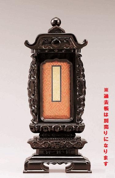 【黒檀 袖付二重過去帳回 4.0寸】 過去帳回出 位牌 仏壇 仏具