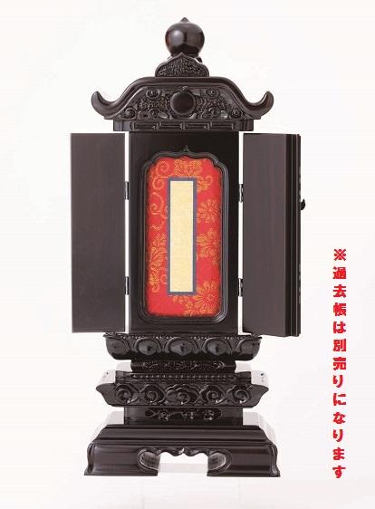 【黒檀 戸付雲二重過去帳回 3.5寸】 過去帳回出 位牌 仏壇 仏具