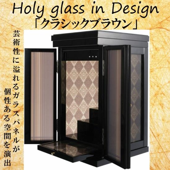 【創作仏壇 Holy glassシリーズ 全10種類】【in Design 上置 17号】「クラシックブラウン」