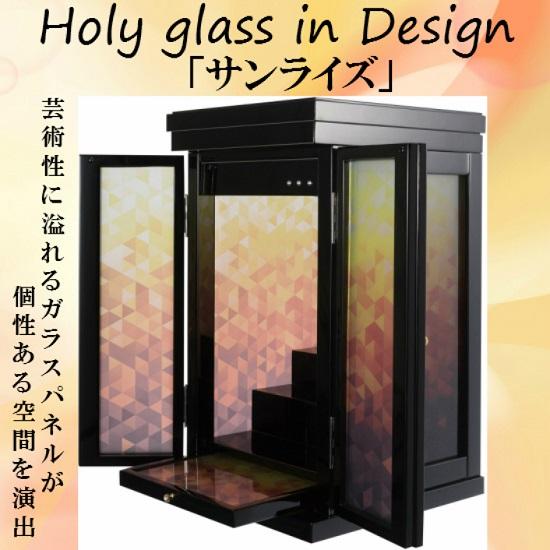 【創作仏壇 Holy glassシリーズ 全10種類】【in Design 上置 17号】「サンライズ」