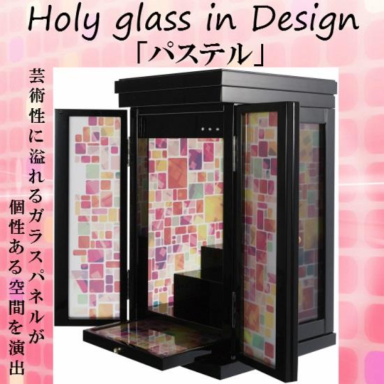 【創作仏壇 Holy glassシリーズ 全10種類】【in Design 上置 17号】「パステル」