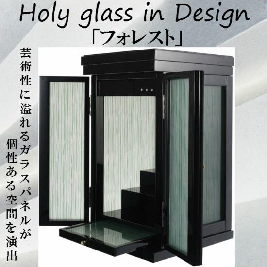 【創作仏壇 Holy glassシリーズ 全10種類】【in Design 上置 17号】「フォレスト」