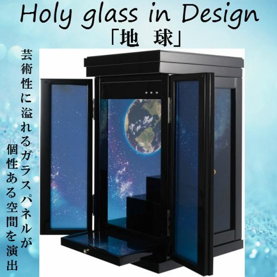 【創作仏壇 Holy glassシリーズ 全10種類】【in Design 上置 17号】「地球 EARTH」
