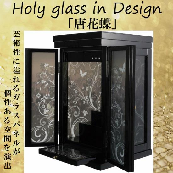 【創作仏壇 Holy glassシリーズ 全10種類】【in Design 上置 17号】「唐花蝶」