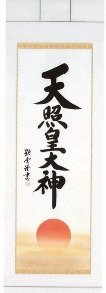 184-5 床軸 【天照皇大神 井口 顕雲】 六尺 桐箱入 仏壇 仏具 掛軸(H)