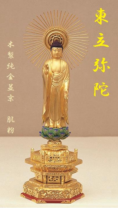 【送料無料】木製 純金並京 東立弥陀3.5寸 肌粉 仏壇 仏具 仏像 阿弥陀如来 立像 御本尊