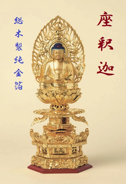 【送料無料】総木製純金箔京型ケマン台座座釈迦2.0寸吹蓮華飛天光背仏壇仏具仏像釈迦如来座像御本尊