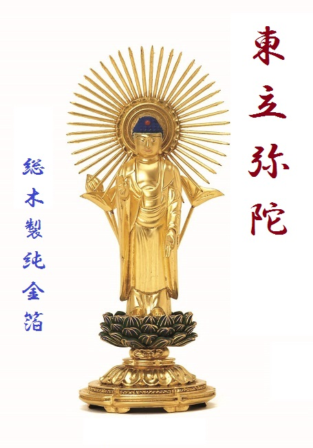 お仏壇のご本尊や趣味の仏像として 【送料無料】総木製純金箔 平安丸台座 東立弥陀4.0寸 肌粉 青蓮華 仏壇 仏具 仏像 立像 御本尊