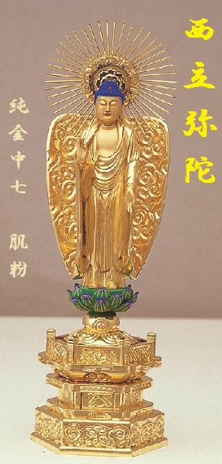 【送料無料】純金中七 西立弥陀4.5寸 肌粉 仏壇 仏具 仏像 立像 御本尊