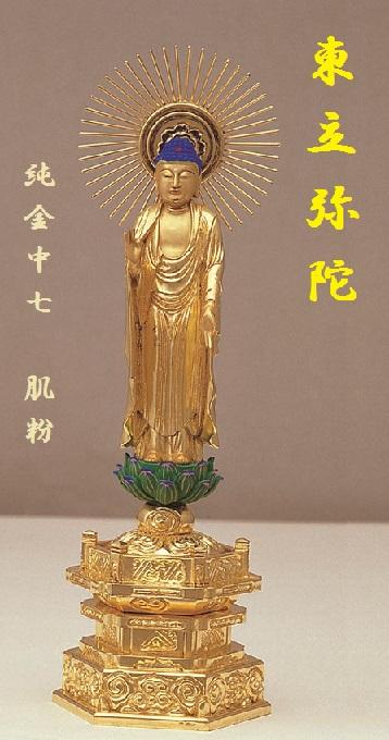 お仏壇のご本尊や趣味の仏像として 送料無料 純金中七 気質アップ 東立弥陀4.5寸 肌粉 御本尊 立像 仏像 仏壇 仏具 新作製品 世界最高品質人気