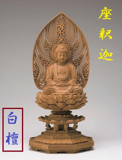 【送料無料】白檀 八角台座 座釈迦 水煙光背 2.5寸 仏壇 仏具 仏像 座像 御本尊