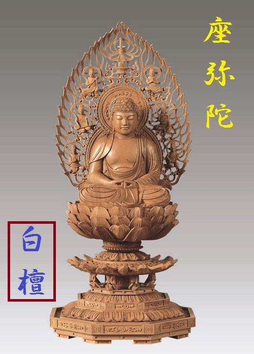【送料無料】白檀 八角台座 座弥陀 飛天光背 2.5寸 仏壇 仏具 仏像 座像 御本尊