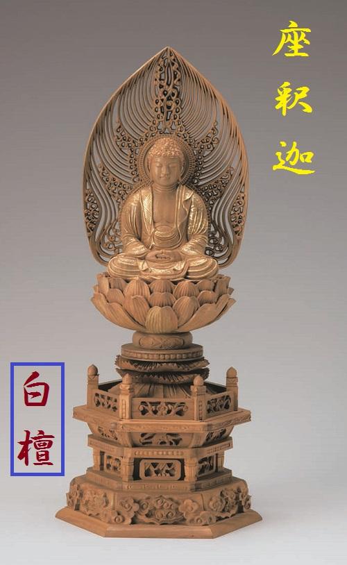 【送料無料】白檀 六角台座 座釈迦 水煙光背 金泥書 3.0寸 仏壇 仏具 仏像 座像 御本尊