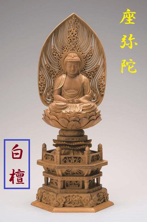 【送料無料】白檀 六角台座 座弥陀 水煙光背 金泥書 3.0寸 仏壇 仏具 仏像 座像 御本尊
