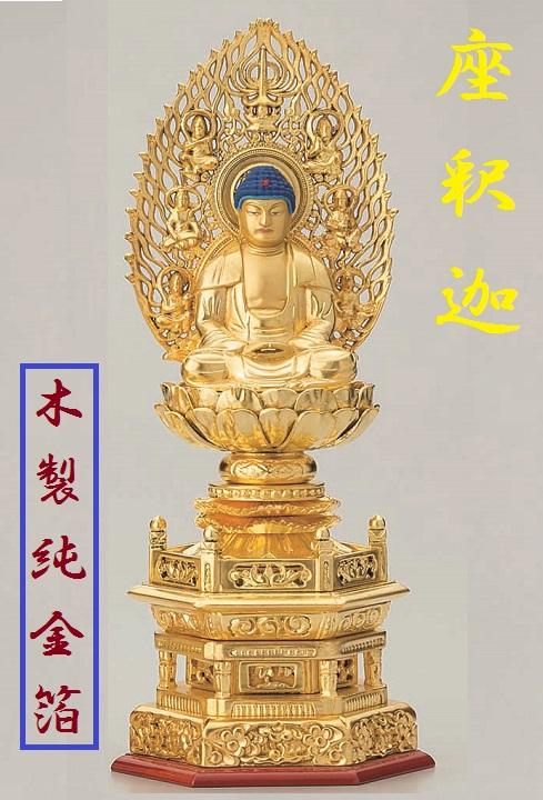 お仏壇のご本尊や趣味の仏像として 送料無料 総木製純金箔 六角台座 座釈迦 25%OFF 2.0寸 吹蓮華 仏像 釈迦如来 座像 仏具 飛天光背 仏壇 永遠の定番モデル 御本尊