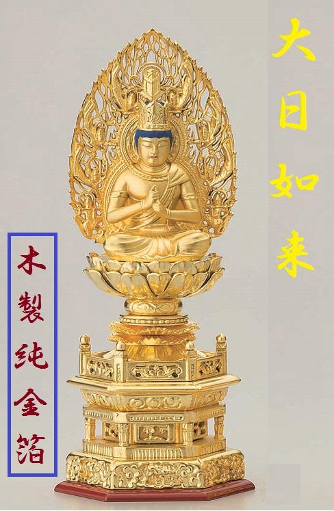 お仏壇のご本尊や趣味の仏像として 送料無料 総木製純金箔 おしゃれ 六角台座 大日如来 2.0寸 吹蓮華 御本尊 品質保証 仏像 座像 飛天光背 仏壇 仏具