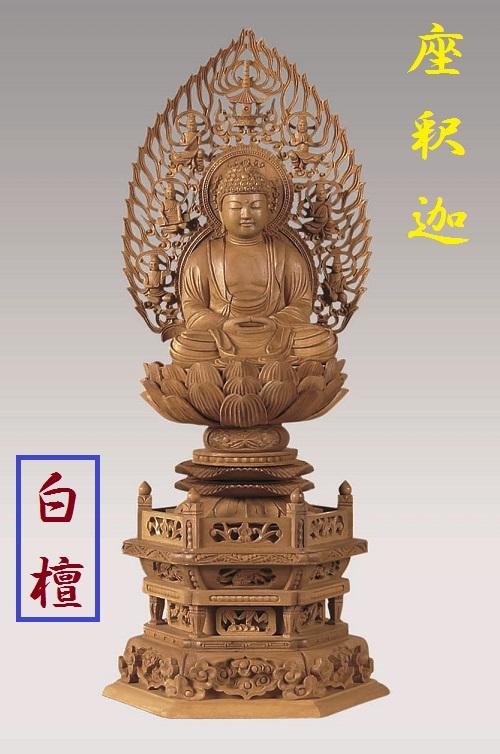【送料無料】白檀 六角台座 座釈迦 飛天光背 3.0寸 仏壇 仏具 仏像 座像 御本尊