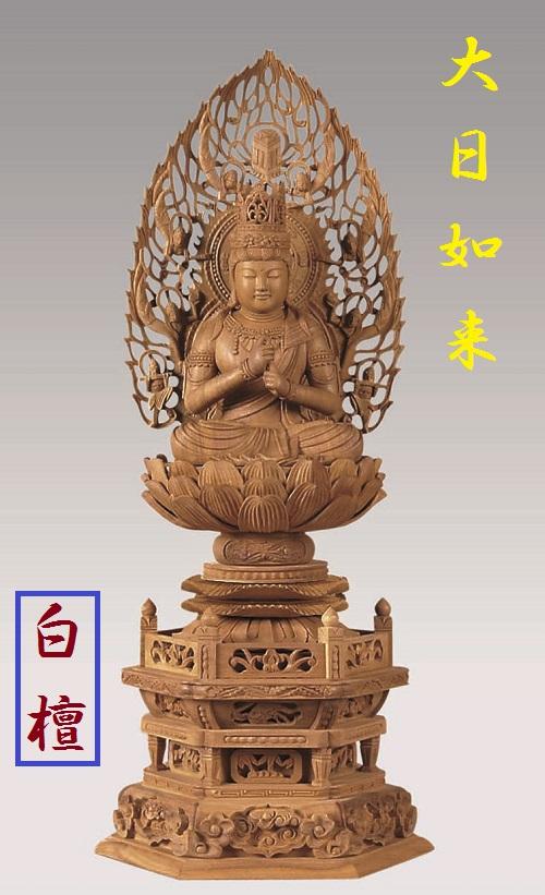 【送料無料】白檀 六角台座 大日如来 飛天光背 2.0寸 仏壇 仏具 仏像 座像 御本尊