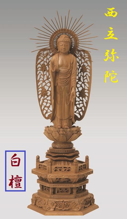 【送料無料】白檀 六角台座 西立弥陀 西型光背 5.0寸 仏壇 仏具 仏像 立像 御本尊