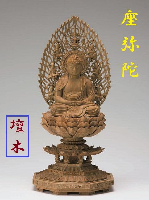 【送料無料】壇木 八角台座 座弥陀 飛天光背 眼入 2.0寸 仏壇 仏具 仏像 座像 御本尊
