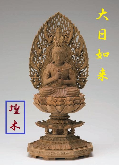 【送料無料】壇木 八角台座 大日如来 飛天光背 眼入 3.0寸 仏壇 仏具 仏像 座像 御本尊