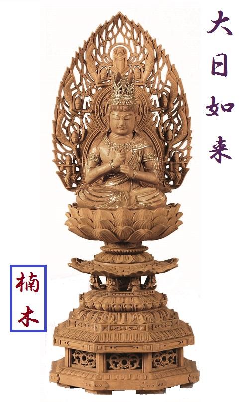 【送料無料】楠木 九重八角台座 大日如来 飛天光背 眼入 切金付 3.0寸 仏壇 仏具 仏像 座像 御本尊