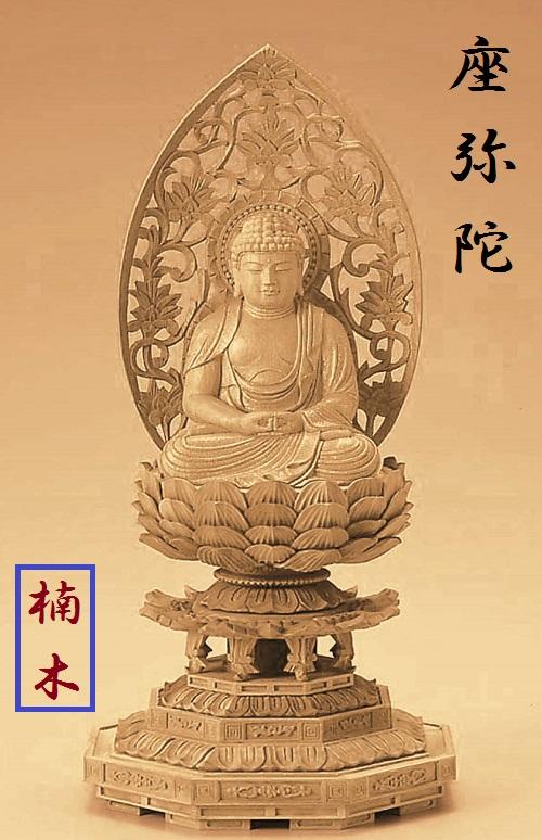 【送料無料】楠木地彫 八角台座 座弥陀 金泥書 2.5寸 仏壇 仏具 仏像 座像 御本尊