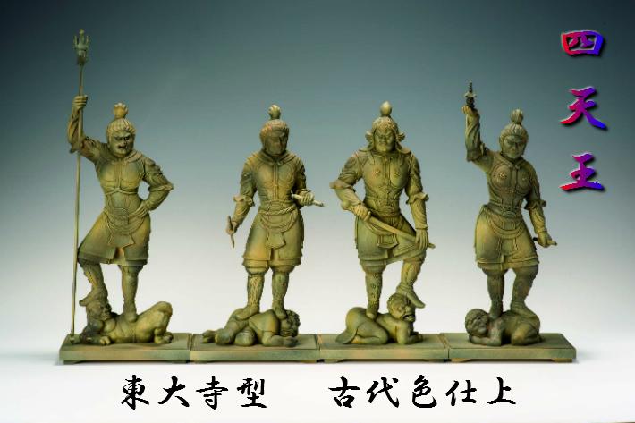 【送料無料】【東大寺型 四天王 古代色仕上】 木製