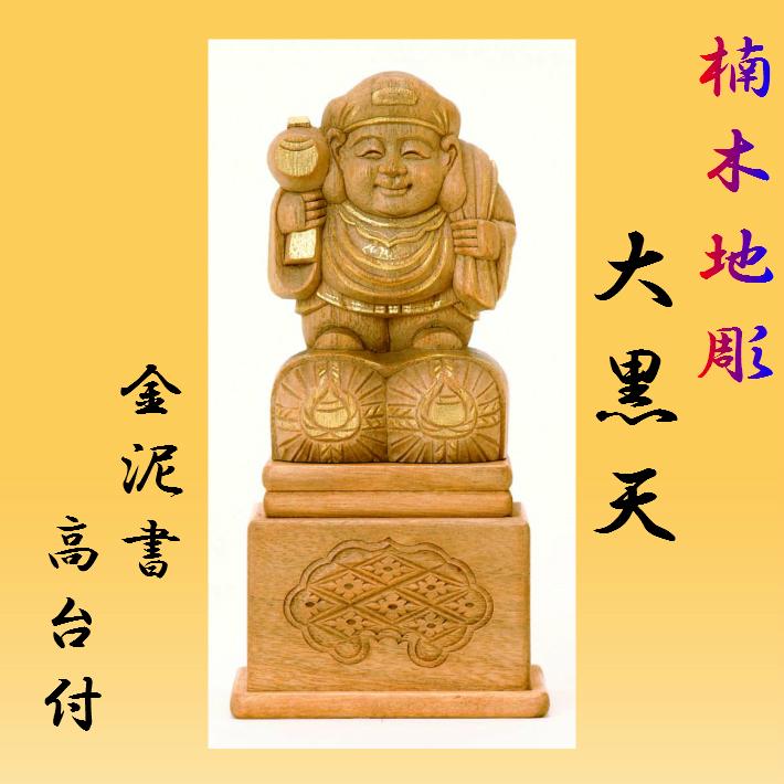 【送料無料】【楠木地彫 大黒天 金泥書 高台付】1.8寸 木製
