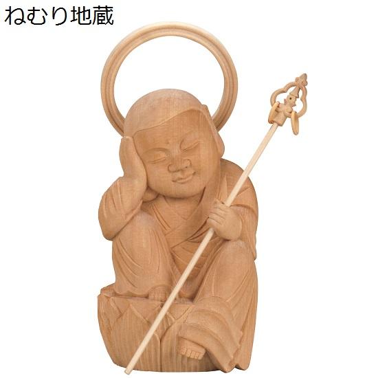 【ねむり地蔵】仏像 木製 地蔵 お地蔵 お地蔵様 置き物 木彫り