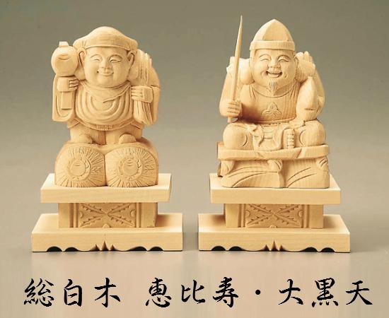 【送料無料】【総白木 恵比寿・大黒天 台付】2.5寸 木製