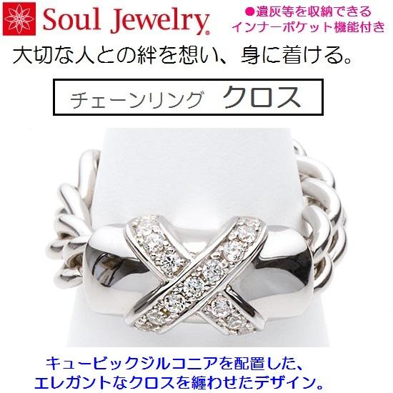 【チェーンリング クロス】S・M・Lの3サイズ有ソウルジュエリー Soul Jewelry シルバー925 手元供養 遺骨 遺灰(H)